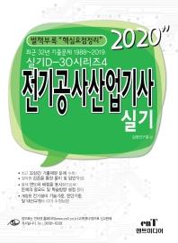 전기공사산업기사 실기(2020)