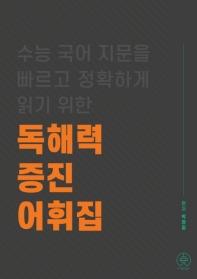 고등 독해력 증진 어휘집(2020)(2021 수능대비)