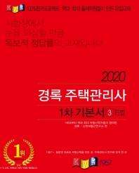 경록 주택관리사 1차 기본서 민법(2020)