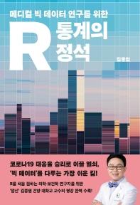 메디컬 빅 데이터 연구를 위한 R 통계의 정석