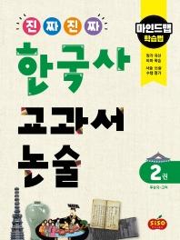 진짜 진짜 한국사 교과서 논술. 2: 후삼국~고려