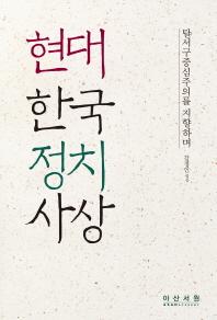 현대 한국 정치사상