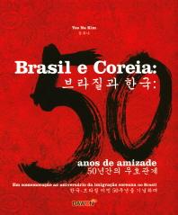 브라질과 한국: 50년간의 우호관계