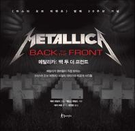 메탈리카 백 투 더 프런트(Metallica Back to the Front)