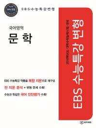 EBS 수능특강변형 고등 국어영역 문학(2017)