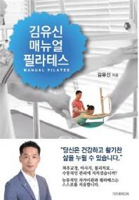 김유신 매뉴얼 필라테스