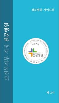 전문병원 가이드북