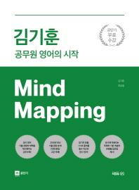 공단기 김기훈 공무원 영어의 시작 Mind Mapping