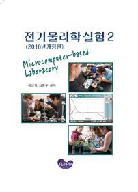전기물리학실험2(2016년 개정판)