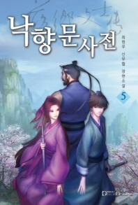 낙향문사전. 5  최현우 신무협 소설