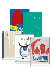 사이다 그림책 5권 세트 : 고구마구마 + 너와 나 + 가래떡 + 풀친구 + 심장도둑