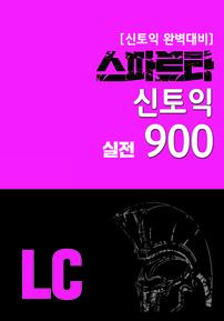 [신토익 완벽대비] 스파르타 신토익 실전 LC 900