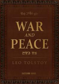 원작 그대로 읽는 전쟁과 평화(War and Peace)