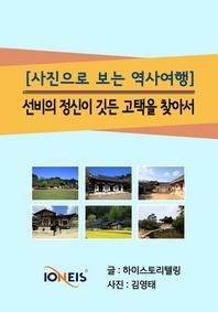 [사진으로 보는 역사여행] 선비의 정신이 깃든 고택을 찾아서