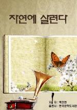 자연에 살련다_박인현