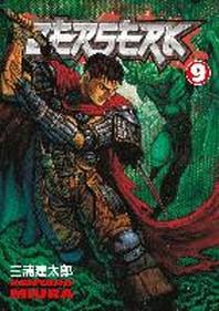 Berserk Volume 9