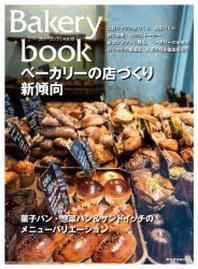 BAKERY BOOK VOL.13