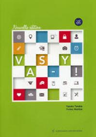 ヴァズィ! 初級フランス語 會話.文法そして文化