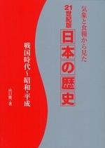21世紀版日本の歷史 氣象と食糧から見た 戰國時代~昭和.平成