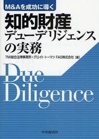 知的財産デュ-デリジェンスの實務 M&Aを成功に導く