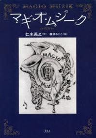 マギオ.ムジ-ク