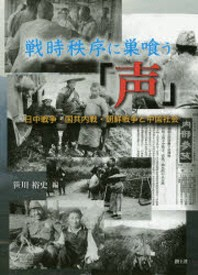 戰時秩序に巢食う「聲」 日中戰爭.國共內戰.朝鮮戰爭と中國社會