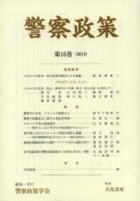 警察政策 第16卷(2014)