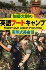 加藤大尉の英語ブ―トキャンプ 軍隊式英會話