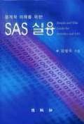 통계학이해를위한 SAS 실용