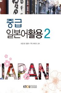중급일본어활용2(2학기, 워크북포함)
