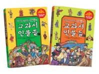 한국을 뒤흔든 60명의 교과서 인물들 세트