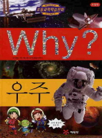Why 우주