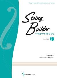 스트링빌더 바이올린곡집 1(기초연습곡)