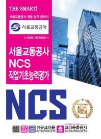 서울교통공사 NCS 직업기초능력평가