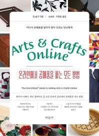 온라인에서 공예품을 파는 모든 방법
