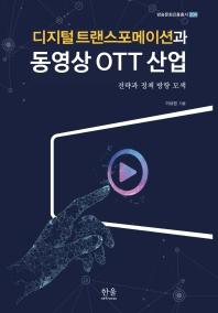 디지털 트랜스포메이션과 동영상 OTT 산업