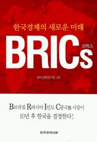한국경제의 새로운 미래 BRICS
