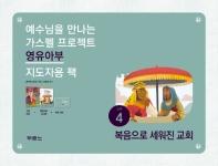 가스펠 프로젝트 신약. 4: 복음으로 세워진 교회(영유아부 지도자팩)