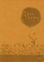 손글씨 성경(금장)(겨자)