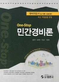 One Stop 민간경비론(경비지도사)(2013)