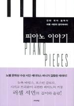 피아노 이야기
