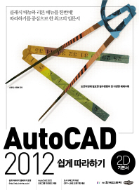 AUTOCAD 2012 쉽게 따라하기(2D 기본서)