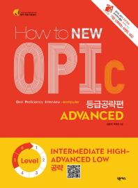 HOW TO NEW OPIC ADVANCED: 등급공략편