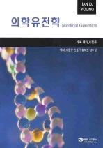 의학유전학