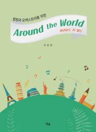 합창과 오케스트라를 위한 어라운드 더 월드(Around the World)