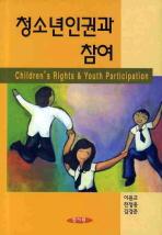청소년인권과 참여