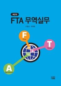 FTA 무역실무