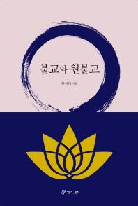 불교와 원불교