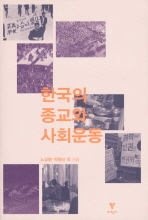 한국의 종교와 사회운동