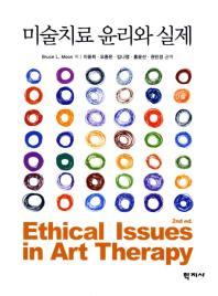 미술치료 윤리와 실제